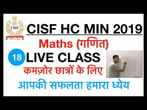 Bsf Hcm Application Form, Cisf Hcm Live_class Maths Reasoning Questions Bsf Ro, Bsf Hcm Application Form