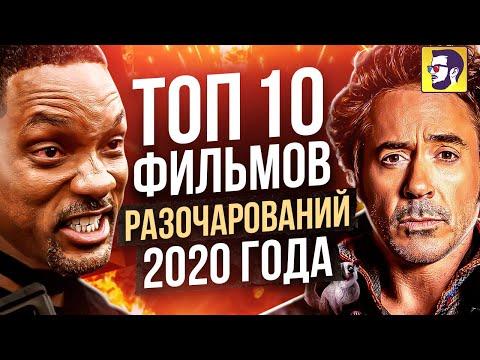 Топ 10 фильмов разочарований 2020 года - Видео онлайн
