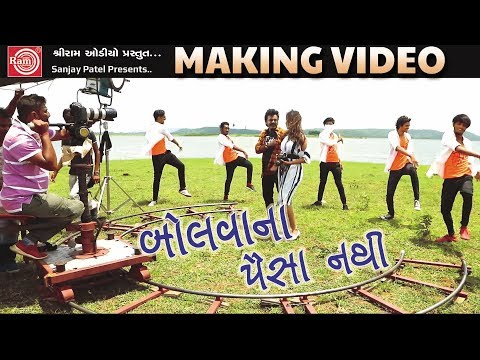 Bolvana Paisa Nathi - Making Video -Rakesh Barot-Super Hit Song 2018