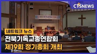 전북기독교총연합회 제19회 정기총회 개최(전북, 김지혜…