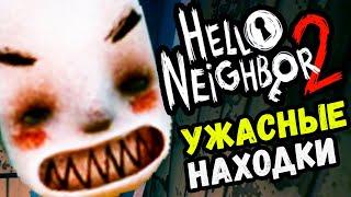 ПРОБРАЛСЯ НА ЧЕРДАК И ВСТРЕТИЛ ЕГО - Hello Neighbor 2 (прохождение ПРИВЕТ СОСЕД 2 на русском) #3