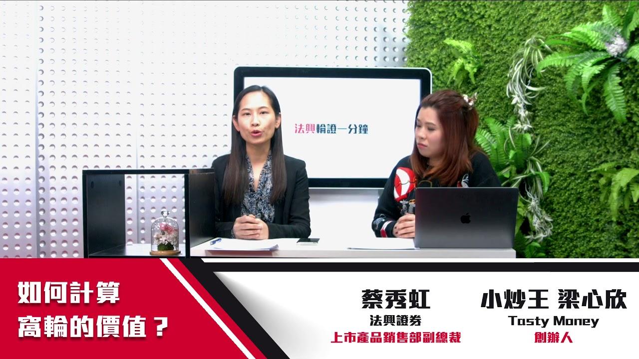 法興輪證一分鐘 ep3 - YouTube