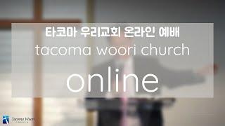 07/25/21 타코마우리교회 주일예배