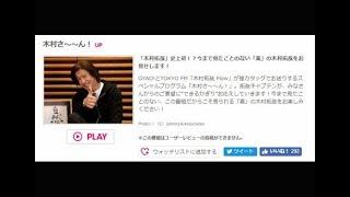 12月30日、木村拓哉がパーソナリティーを務めるラジオ番組『FLOW』(TOK...