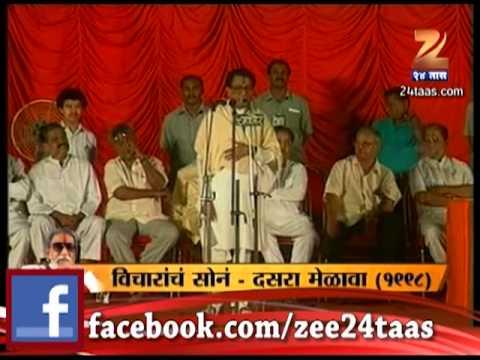 Zee24Taas: balasaheb thackeray dasara special