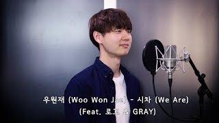 우원재 (Woo Won Jae) - 시차 (We Are) (Feat. 로꼬 & GRAY) Acoustic ver. (Cover By Dragon Stone)
