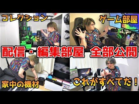 【部屋紹介】PCデスク周り・作業部屋・配信環境 全部見せます!!