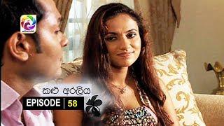 Kalu Araliya Episode 58  || කළු අරලිය   . . . | සතියේ දිනවල රාත්රී 10.00 ට ස්වර්ණවාහිනී බලන්න... Thumbnail