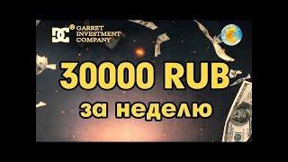 как заработать 50 тысяч рублей за неделю