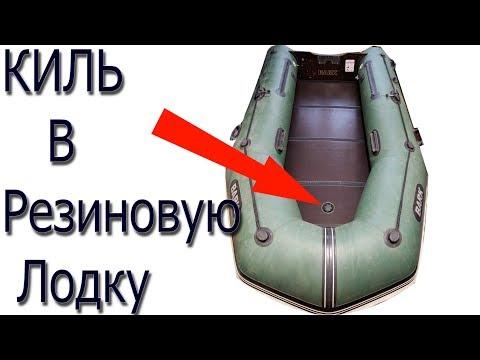 Киль в Лодку ПВХ | Вклейка киля в лодку пвх