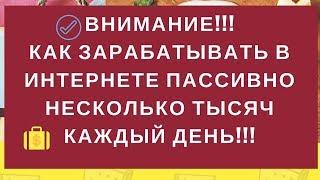 Как зарабатывать деньги в интернете пассивно!!! 1000, 5000 руб в день на автомате!!!