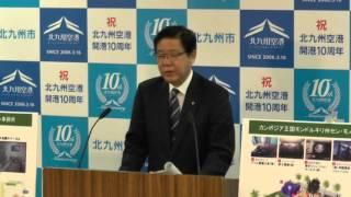 平成28年4月20日北九州市長定例記者会見