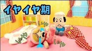 動画を再生してくれてありがとう♡ 【キッズファミリー☆Kids Family】 キッズファミリーは『子育て・教育』のサポートに特化したチャンネルです! このチャンネルでは「幼稚園 ...