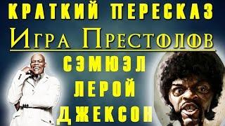 Краткий пересказ Игры Престолов от Сэмюэла Л. Джексона