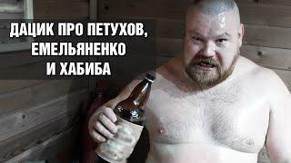 Дацик вышел из тюрьмы и готов драться / Про Хабиба, Емельяненко, Исмаилова, Тесака и коронавирус