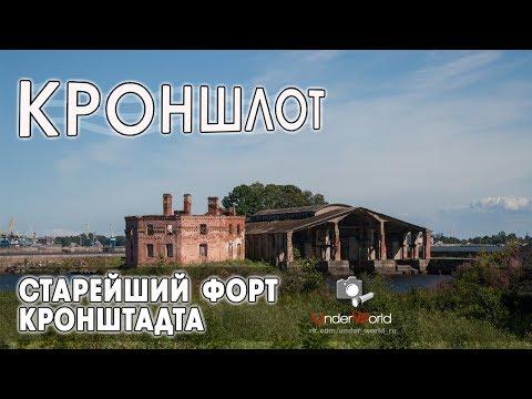 Кроншлот - заброшенный форт? Морской сталк по фортам Кронштадтской крепости #3