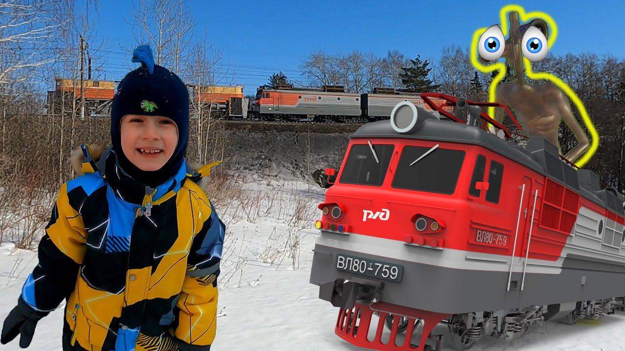 Поезда, страшные следы Сиреноголовый и игрушки в видео для детей