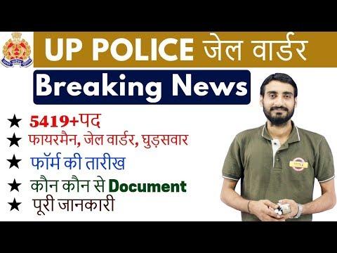 ##UP POLICE जेल वार्डर !!! VACANCY 2018 5419+पद फायरमैन, जेल, वार्डर घुड़सवार  पूरी जानकारी