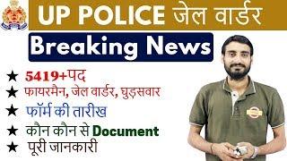 UP Jail Warder Bharti 2018: 5419 Vacancy - फायरमैन, जेल वार्डर, घुड़सवार: पूरी जानकारी