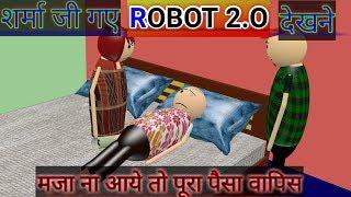 A JOKE OF - शर्मा जी गए ROBOT 2.O मूवी देखने II FUNNY VIDEO
