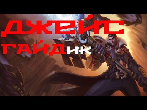 видео: league of legends - jayce (Джейс) Топ 6 сезон, патч 6.21