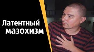 Подсознательный латентный мазохизм | КОНСТАНТИН КАДАВР (НАРЕЗКА СТРИМА)