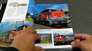 買ってよかった鉄道マニアの参考書 西日本貨物列車撮影ガイドレビュー
