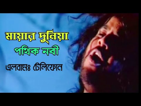Mayar Duniya || Pothik Nobi || Album: Telephon || PathikNabi MusicTube