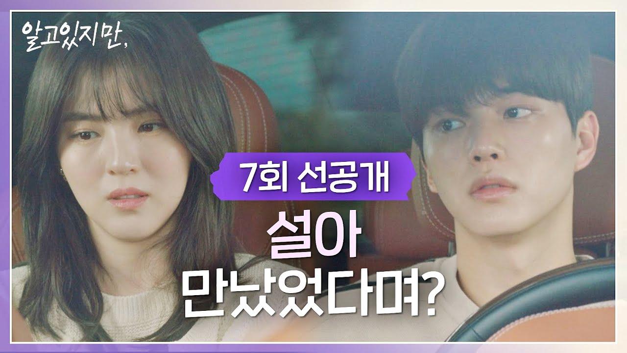 [선공개] 송강(Song Kang)-한소희(Han So-hee) 숨 막히는 이 분위기 어쩔… 7/31 [토] 밤 11시 방송