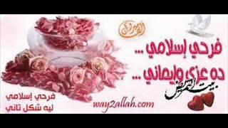 اناشيد افراح اسلامية : الحب الطاهر جميلة جدااااا