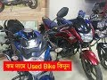 Second Hand Bike Price In Bangladesh 2019    Buy, Sell and Exchange    Best Place To Buy   
