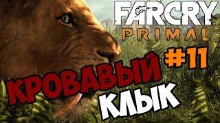 Far Cry Primal прохождение на русском охота на Кровавого Клыка часть 11 обзор игры(Far Cry Primal прохождение на русском охота на Кровавого Клыка часть 11 обзор игры фар край примал прохождение..., 2016-03-22T04:00:01.000Z)