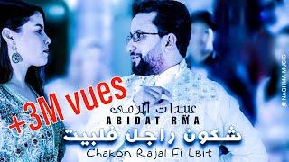 Abidat Rma 2019 - Chakon Rajal Fi Lbit ( Video Clip ) | عبيدات الرمى 2019 - شكون راجل فلبيت