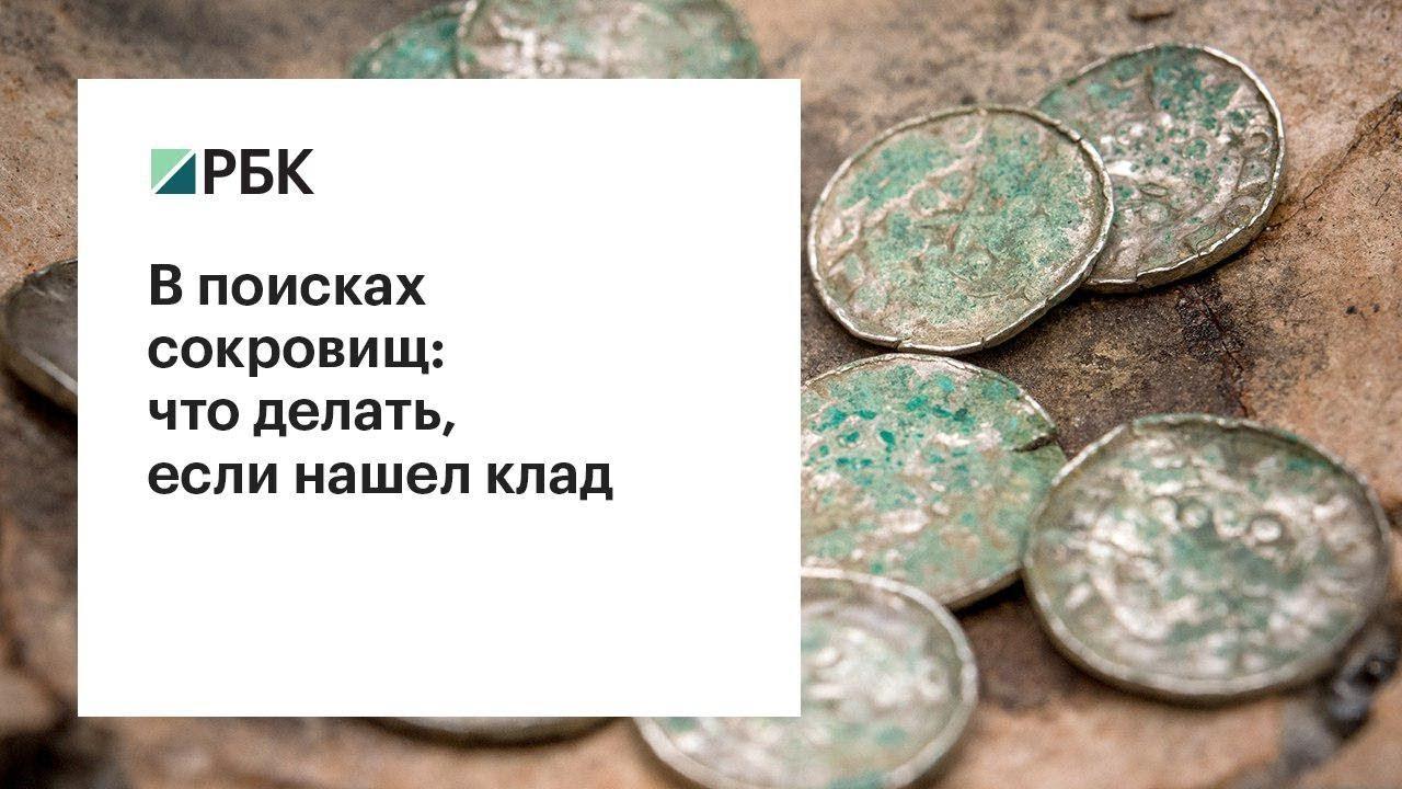 Нашел клад что делать монеты польши 5 злотых 1959 цена каталог