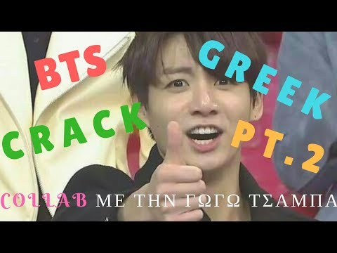 BTS Greek crack pt.2 - Collab με την Γωγώ Τσαμπά