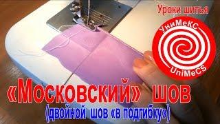 Московский шов двойной в подгибку - уроки шитья Академии кроя УниМеКС