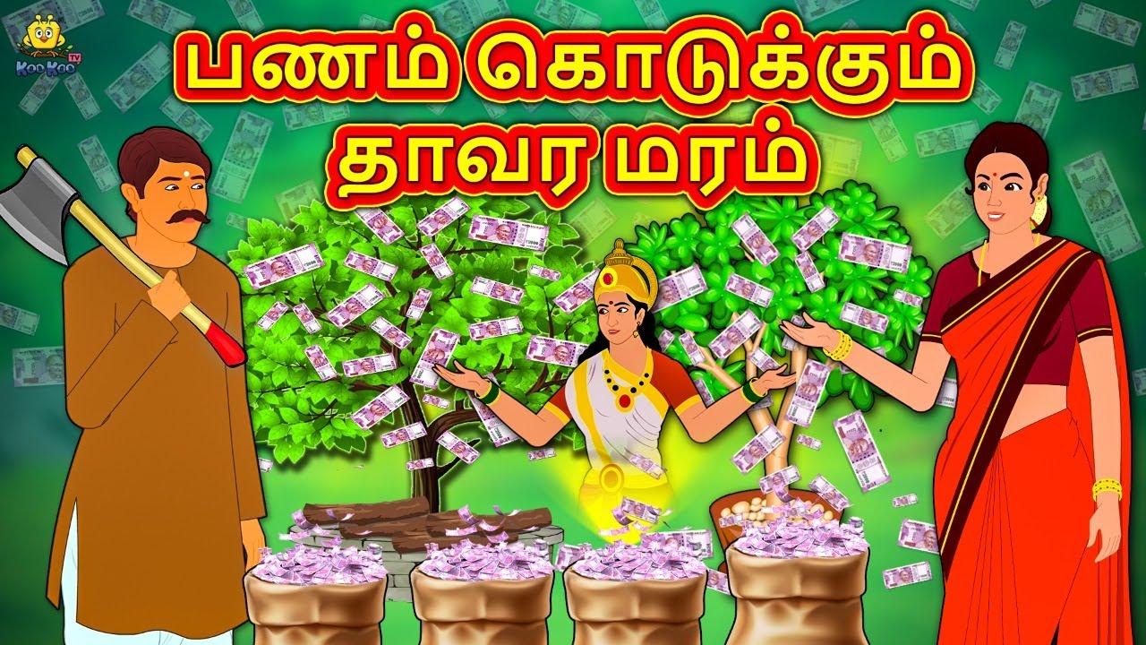 பணம் கொடுக்கும் தாவர மரம் | Bedtime Stories | Tamil Fairy Tales | Tamil Stories | Koo Koo TV Tamil