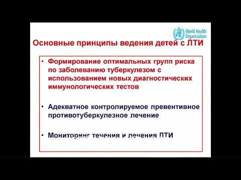 2020.07.02  Аксенова В.А.  Латентная туберкулезная инфекция у детей