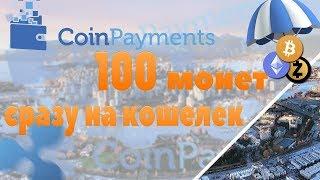Сайт, где платят 700 рублей в день сразу на кошелек! Проект Win-Coin