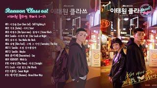 Itaewon Class Ost 이태원 클라쓰 Full Album MP3