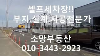 셀프세차장창업 임대 매매 부지 관련 컨설팅