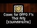 Cases for OPPO F1s - Thai Arts (รวมเคสลายไทย) | Casetitude.com