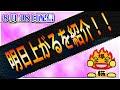 【デイトレード 株】明日注目の銘柄を紹介!配信日8月18日