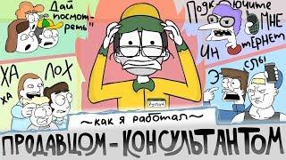 Как я работал ПРОДАВЦОМ-КОНСУЛЬТАНТОМ (Анимация)