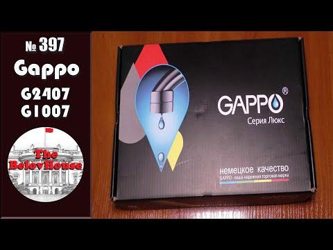 Смесители GAPPO G2407 и G1007 в Беларуси, России и на AliExpress