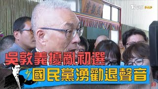 國民黨紛紛勸退吳敦義,只為鋪路韓國瑜2020總統路?!少康戰情室 20190222