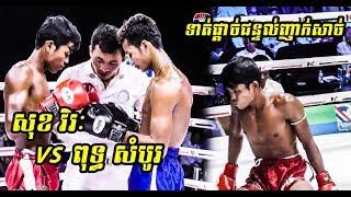 KCement Champion Challenge, Sok Vireak Vs Puth Sambo, TV5 Knock Out, 07/July/2018