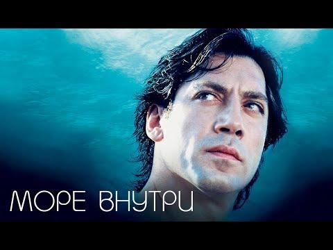Море внутри/ Mar adentro/ 2004/ Фильм HD