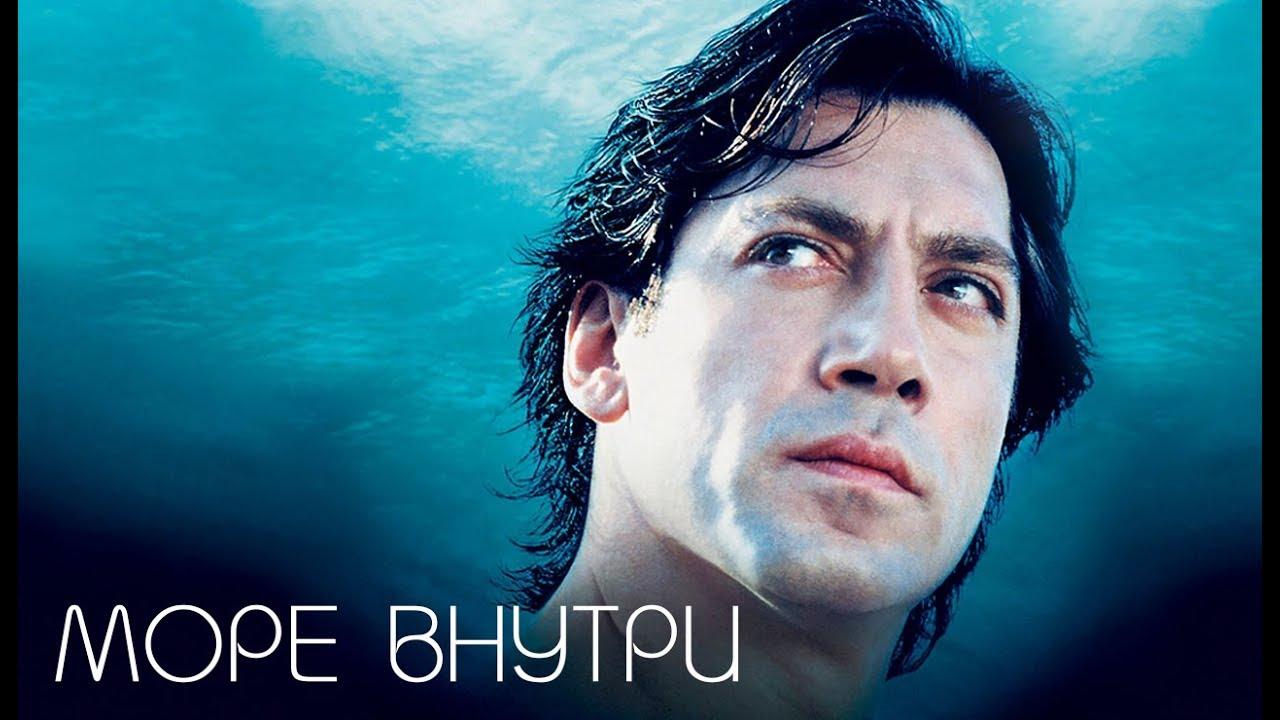 Фильм море внутри (2004) смотреть онлайн бесплатно в хорошем hd.