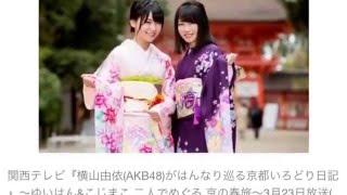 横山由依、次世代エース・小嶋真子と京都で食べまくり AKB48・横山由依...